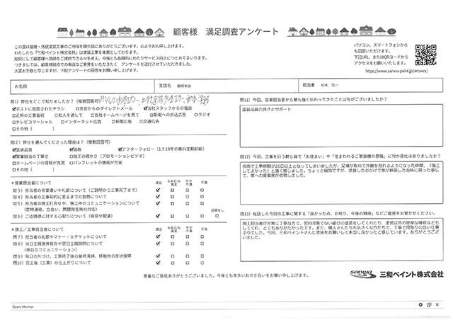 M邸(静岡支店)