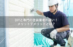 DIYと専門の塗装業者の違い!メリットデメリットとは?