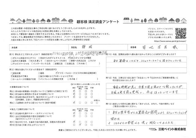F邸(静岡支店)