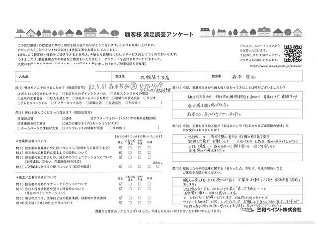N邸(札幌支店)