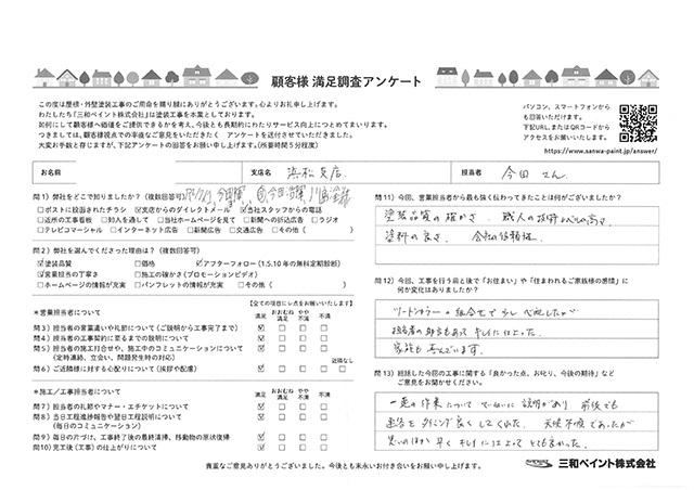 B邸(浜松支店)