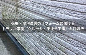 外壁・屋根塗装のリフォームにおけるトラブル事例(クレーム・手抜き工事)と対処法