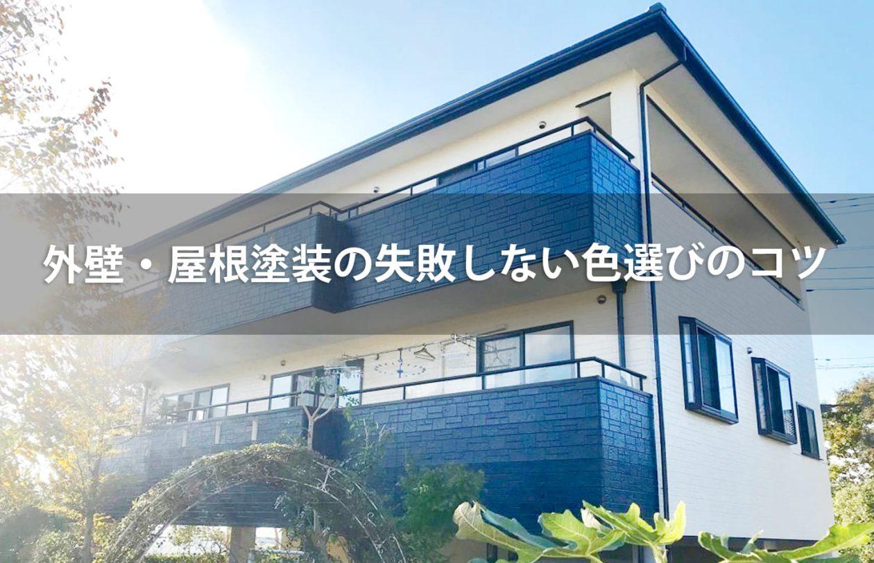 外壁・屋根塗装の失敗しない色選びのコツイメージ