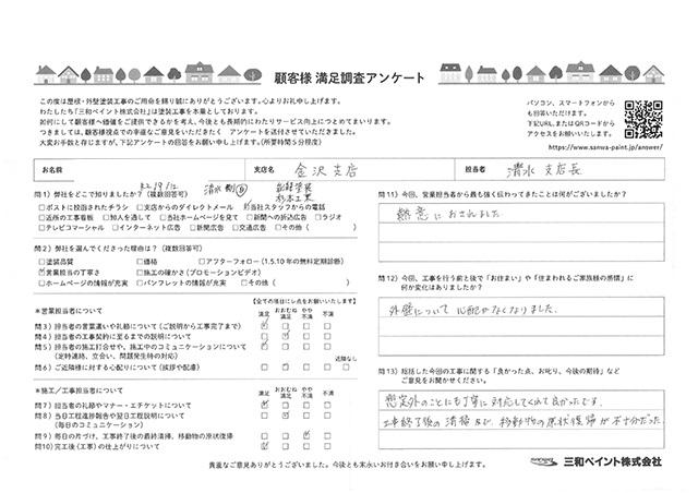 S邸(金沢支店)
