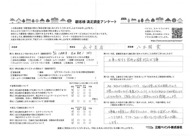 M邸(水戸支店)