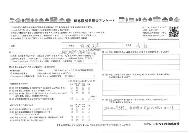 O邸(札幌支店)