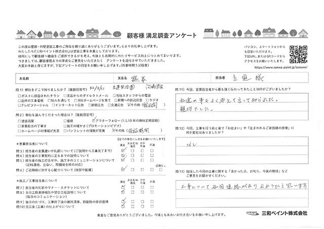U邸(熊本支店)