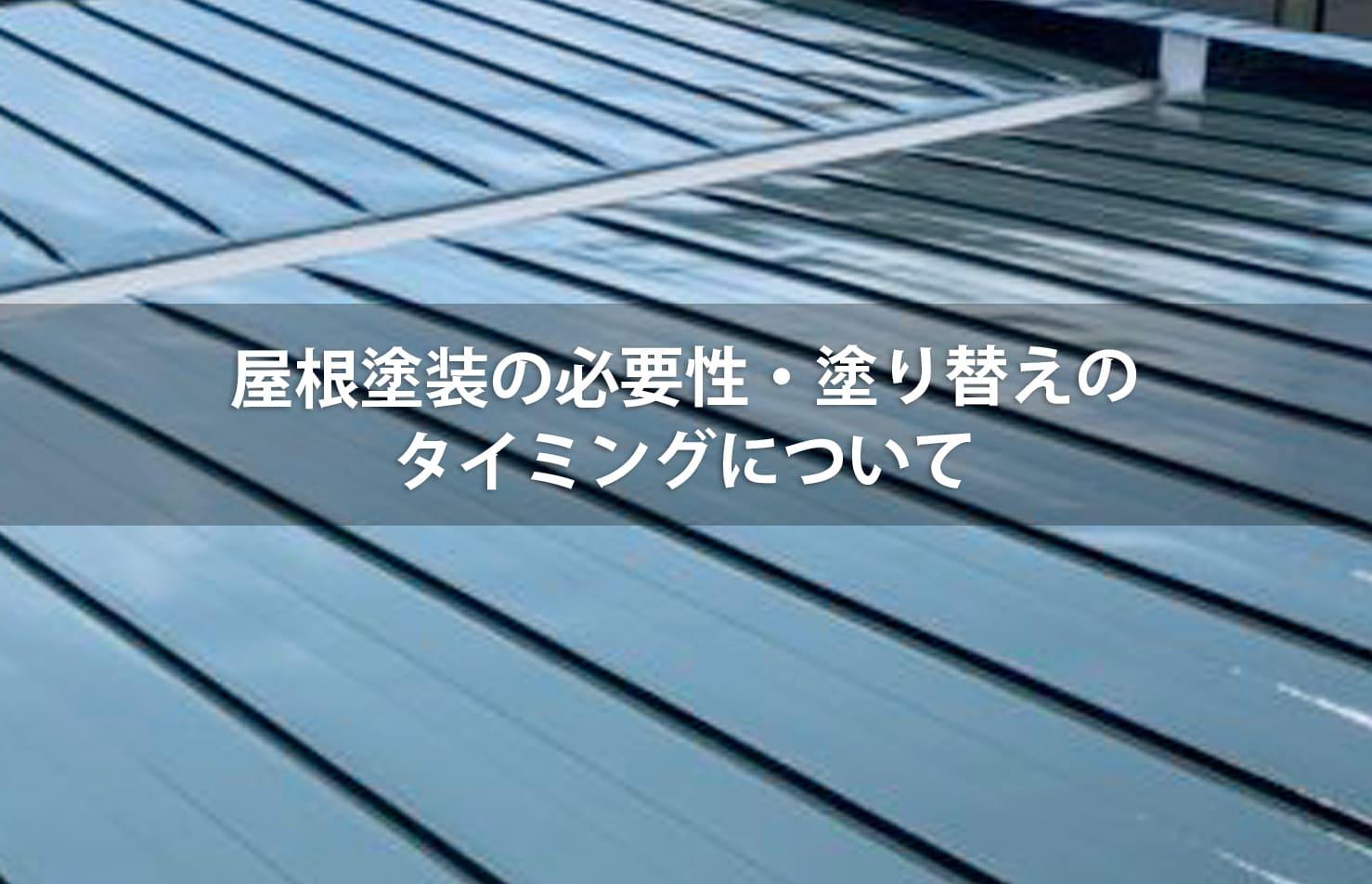 塗装 屋根 屋根塗装を外壁塗装のついでに行うと失敗する理由