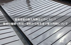 屋根塗装の耐久年数はどのくらい?屋根の種類・形状・塗料から知る塗り替え時期についてのイメージ