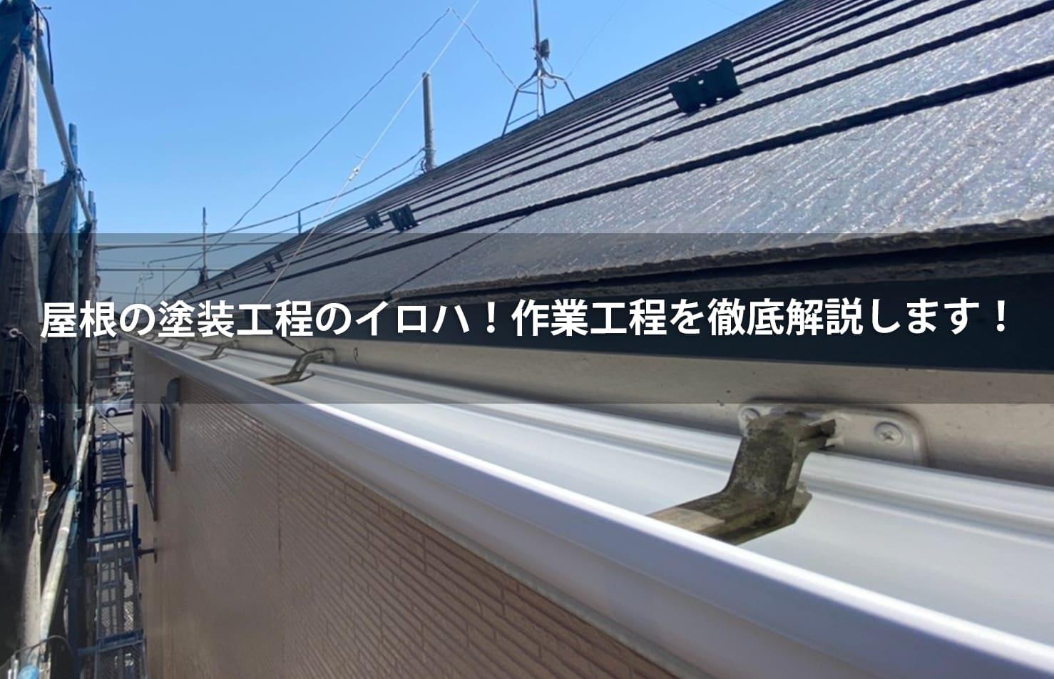 屋根の塗装工程のイロハ!作業工程イメージ