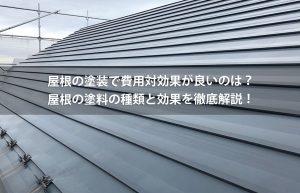 屋根の塗装で費用対効果が良いのは?屋根の塗料の種類と効果を徹底解説!イメージ