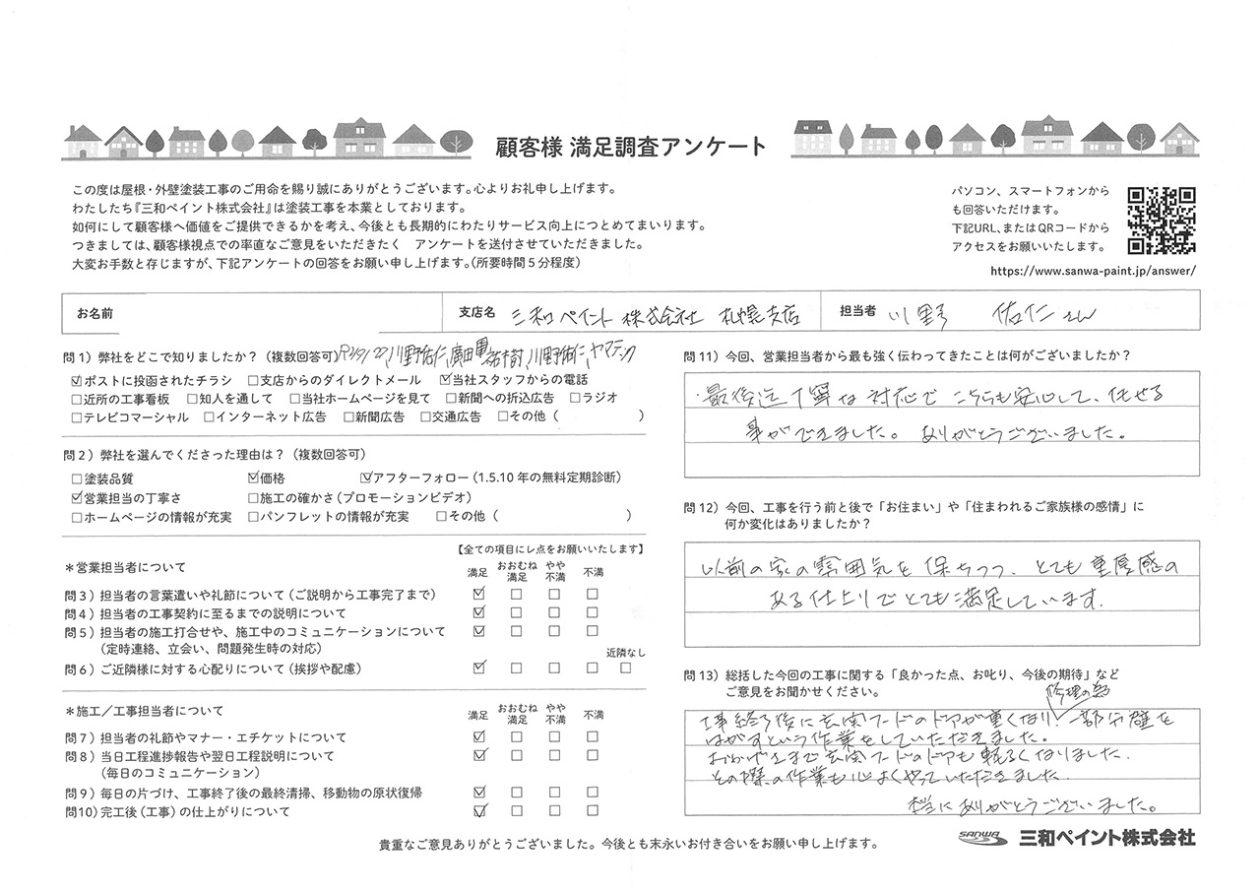K邸(札幌支店)