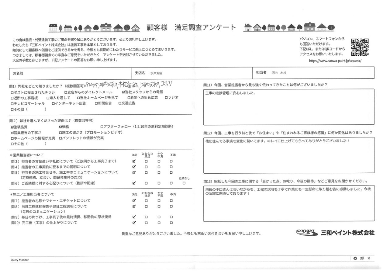 N邸(水戸支店)