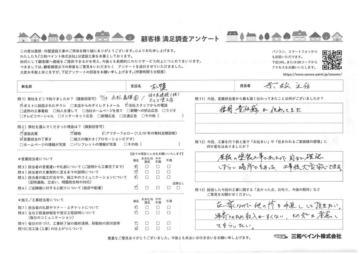 I邸(札幌支店)