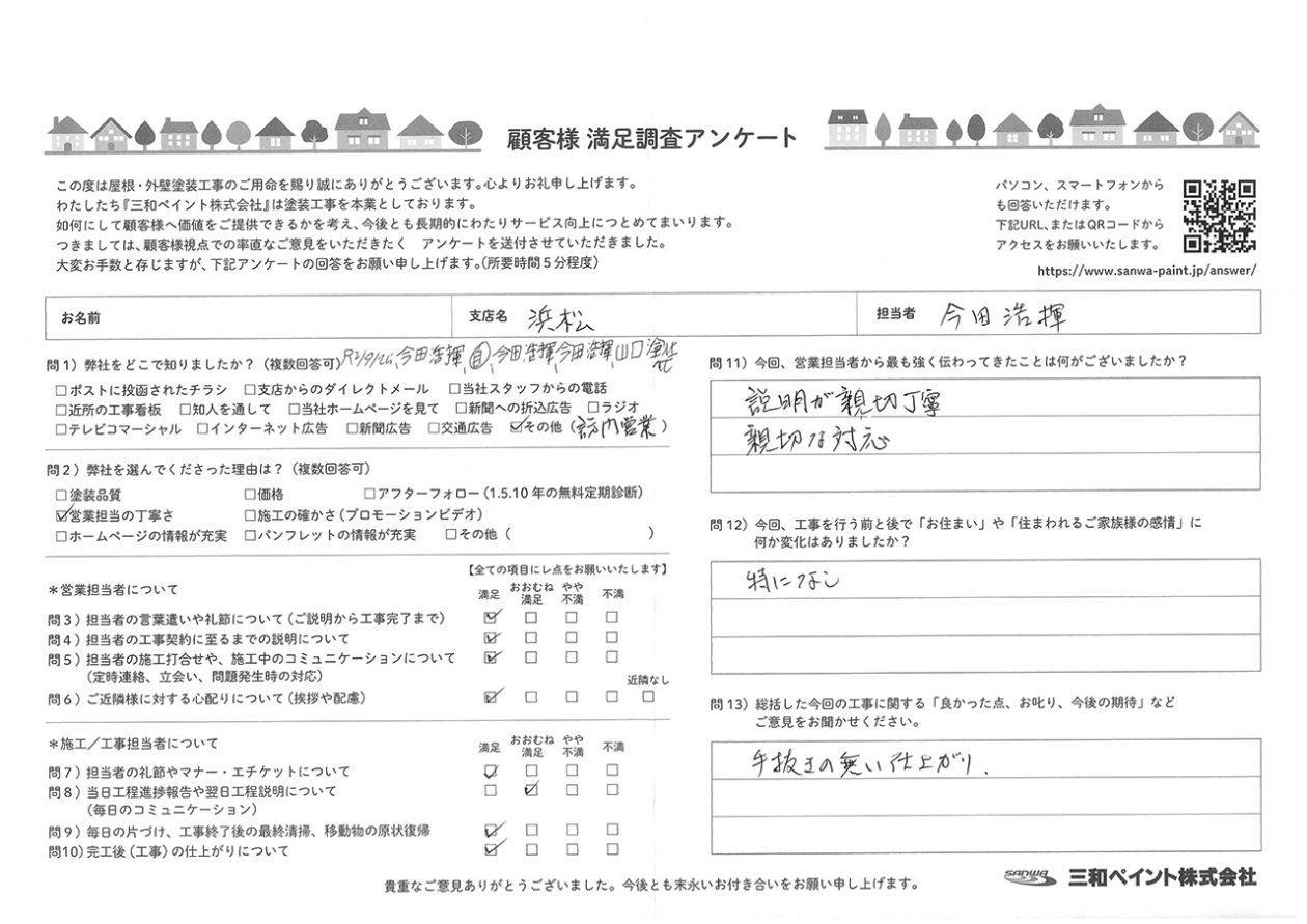 N邸(浜松支店)
