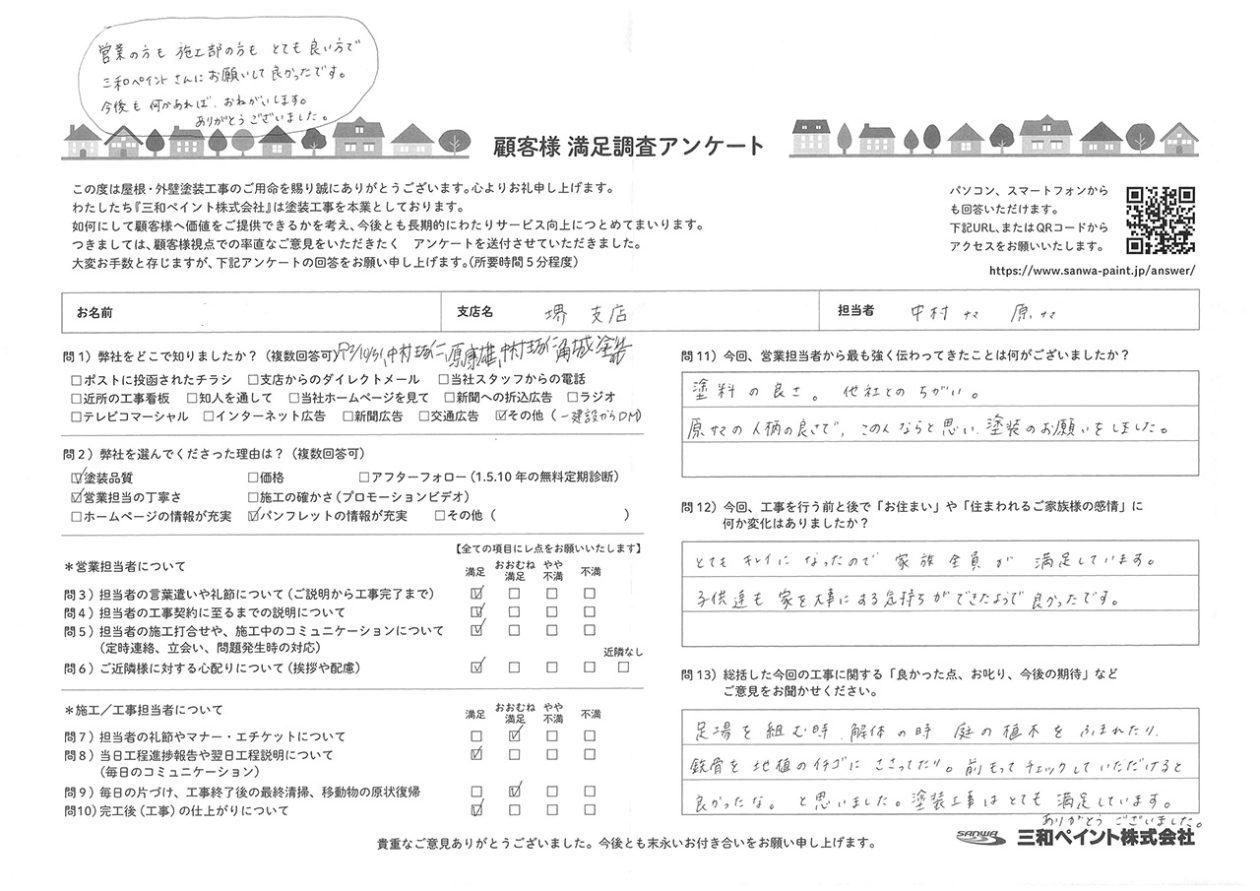 M邸(堺支店)
