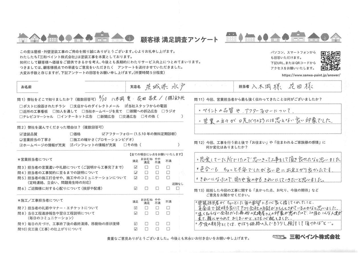 S邸(水戸支店)