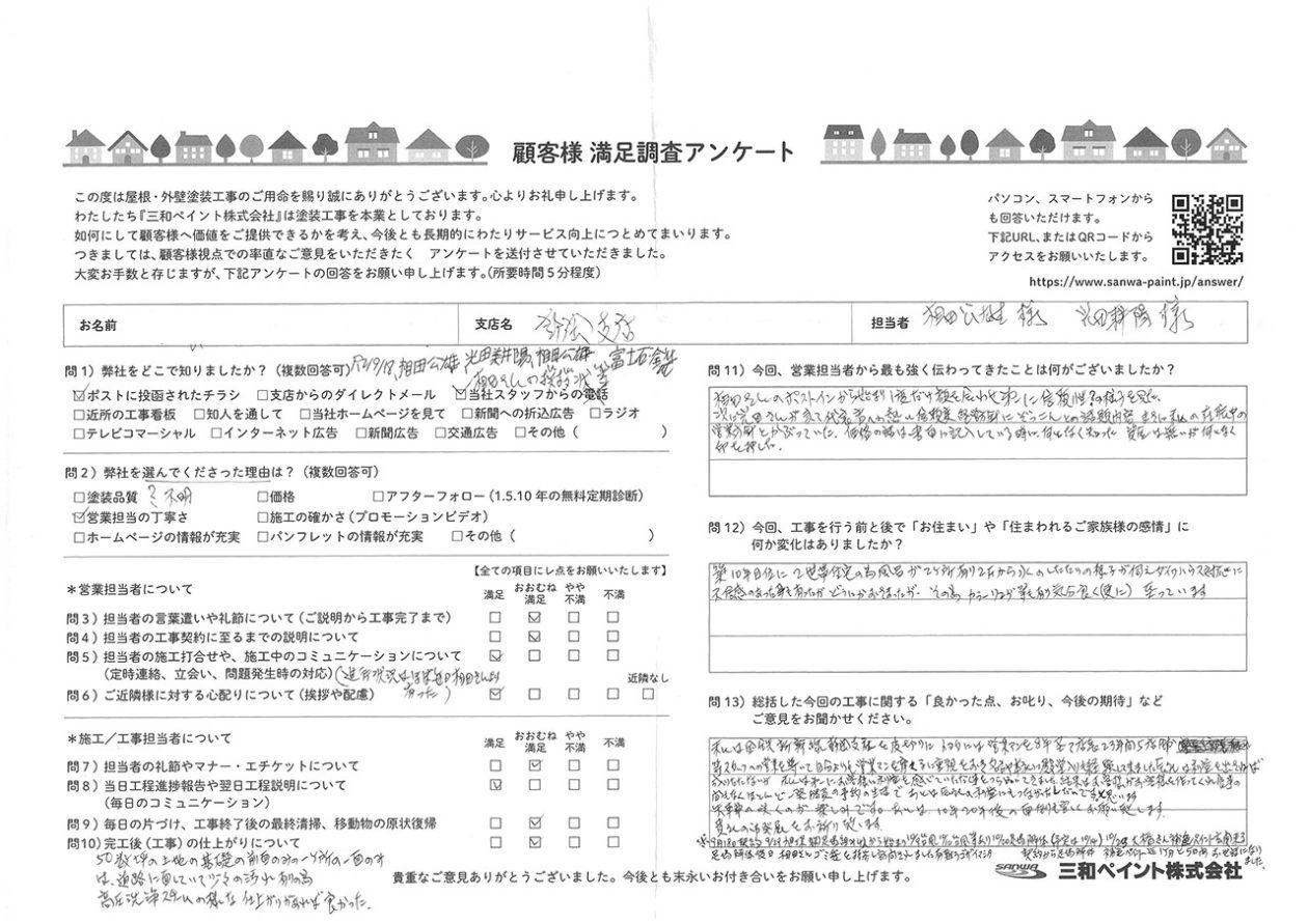 I邸(静岡支店)