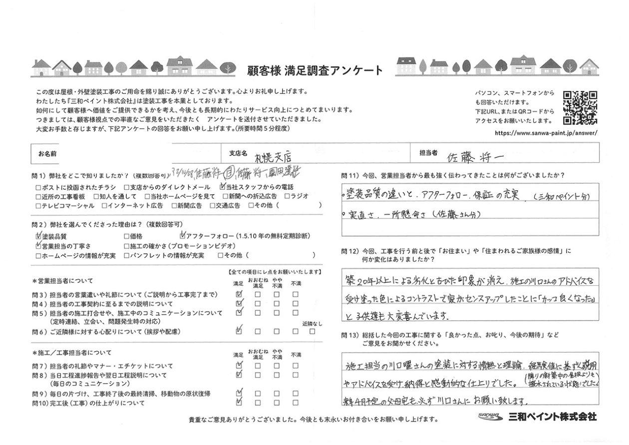 U邸(札幌支店)