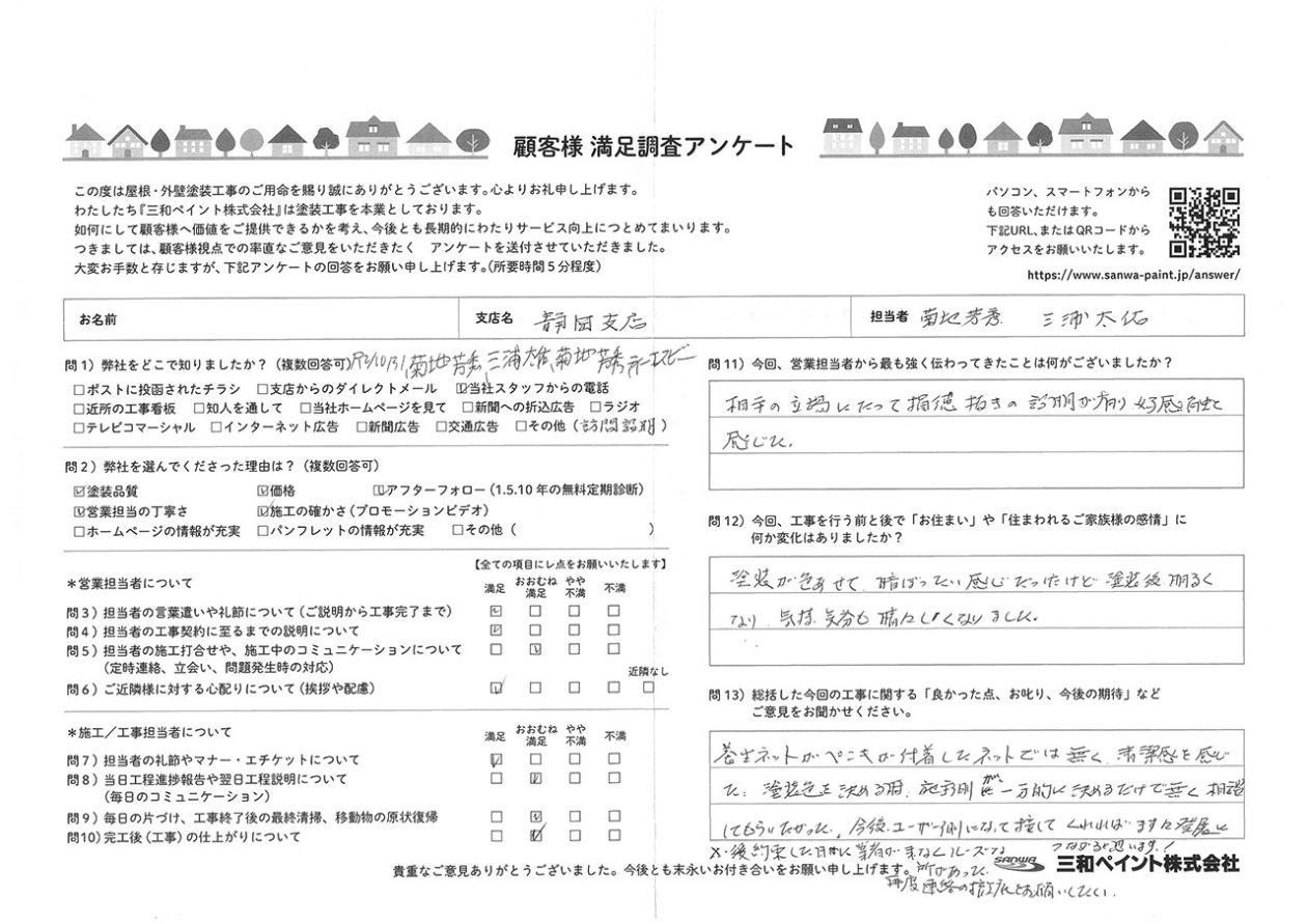 K邸(静岡支店)