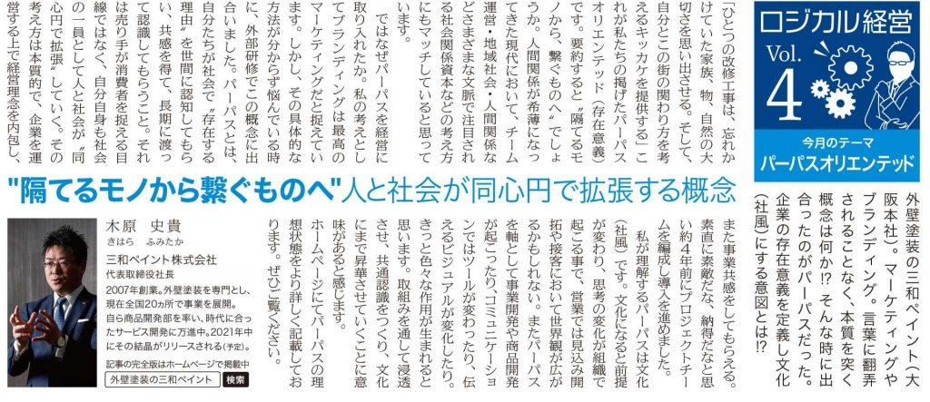 ロジカル経営 リフォー産業新聞社掲載記事イメージ